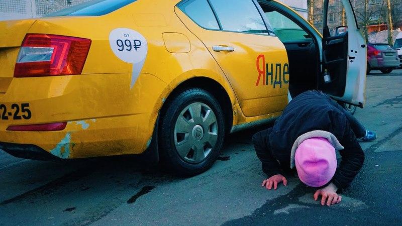 МЕНЯ ИЗНАСИЛОВАЛ ВОДИТЕЛЬ Яндекс Такси! МОЯ УЖАСНАЯ ИСТОРИЯ