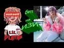 Lil Pump ESSKEETIT бит за 10 минут