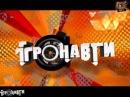 Игронавты на QTV 129 выпуск!