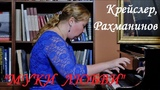 Фриц Крейслер, Сергей Рахманинов