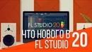 Что нового в Fl Studio 20 Обзор от Fl Studio Guru на русском языке