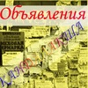 КАНДАЛАКША | Официальная доска объявлений