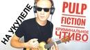 Криминальное чтиво на укулеле с табулаторой Pulp Fiction theme for ukulele