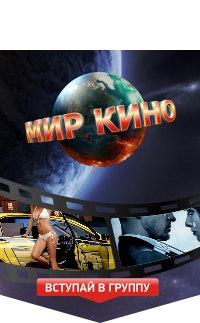 Кинотеатр бердянск мир кино афиша музеи николаева стоимость билетов