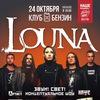 "LOUNA | 24.10.17 | НК ""Бензин"" | Иркутск"