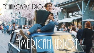 Green Day - American idiot ( cover by Tchaikovsky trio / трио Чайковского ) (cello cover)