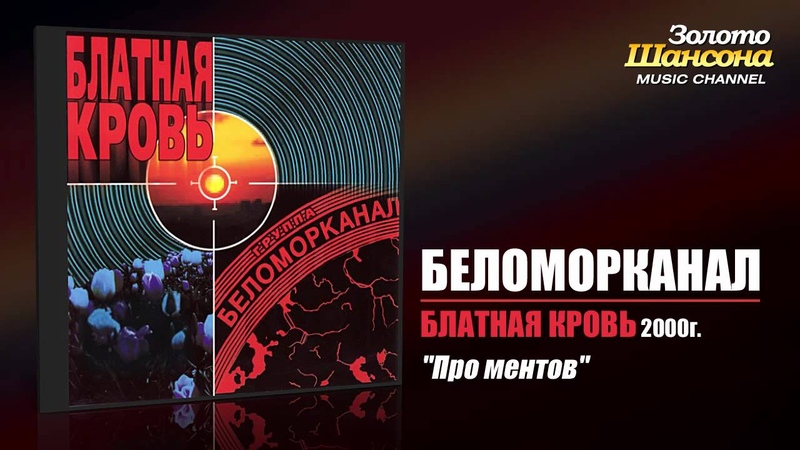 Беломорканал - Про ментов (Audio)
