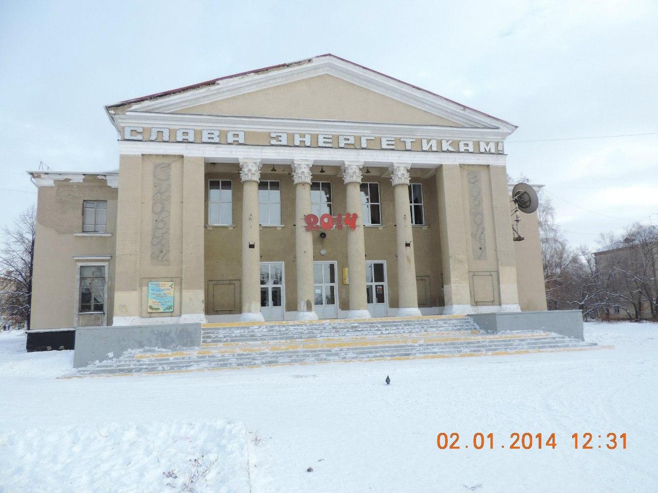 ДК Энергетиков (09.01.2014)
