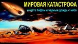 Комета Тифон и черный дождь с неба, всемирная катастрофа