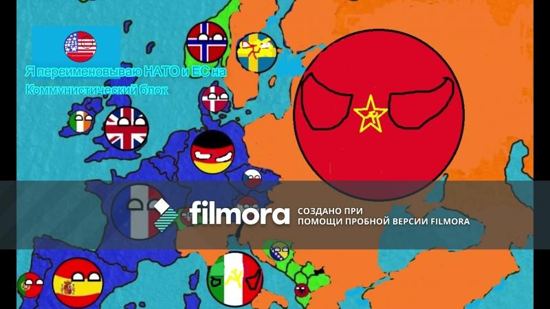 Альтернативное будущее Европы I 2 сезон, 3 серия I СССР Захватывает мир