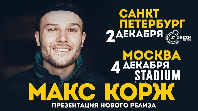 Respectproduct Макс Корж Главный отрыв года