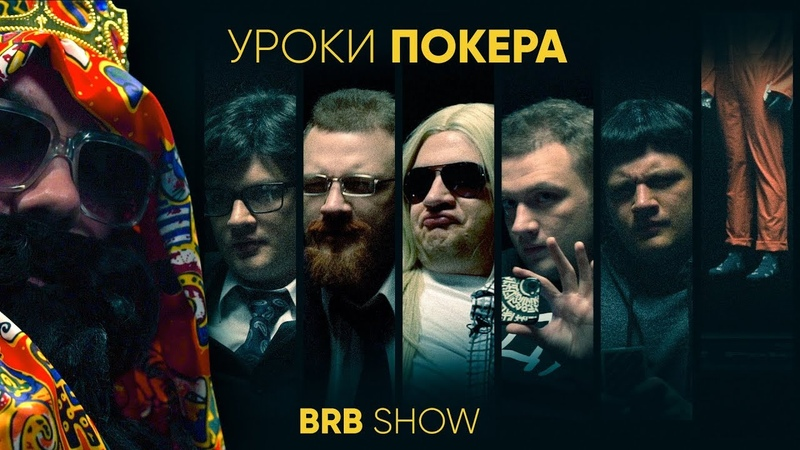BRB играет в покер с BadComedian Марьяной Ро Юрий Дудь Паша Техник