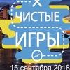 Чистые Игры Барнаул