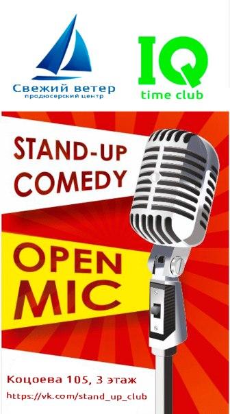 Stand-Up в IQ time club