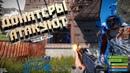 Rust Рейд в онлайне Отжал 25 сишек Донатеры Атакуют Выживание х2 мод сервер Crazy Karma