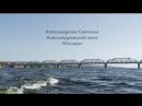 Александрова Светлана - Александровский мост