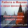 Работа в Москве, бухгалтерия, финансы, IT сектор