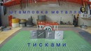 Технология штамповки металла в домашних условиях | metal stamping at home