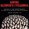 Спектакль Житие  Великого Грешника/#expfest2013