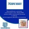 Производственно-монтажное предприятие ЕВРО-ПЛАСТ