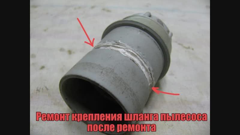 Ремонт трубы патрубка на пылесос Харьков