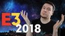 ИТОГИ E3 2018 Microsoft победили Sony Мнение