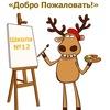 Подслушано Подольск Школа №12