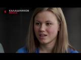 Кристина Резцова: «Спортсмены на Кубке мира такие же люди, почему я не смогу их обыграть?» (Калашников Медиа, Тюмень 2018)