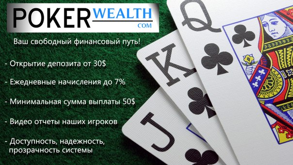 QHADWDLgeIE Poker wealth-poker-wealth.com - СКАМ!