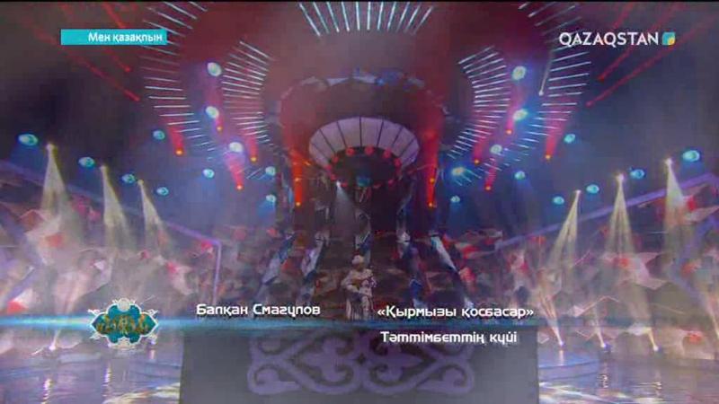 Балқан Смағұлов бүгінгі сында Тәттімбеттің Қырмызы қосбасар күйін орындады