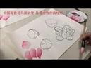 中国写意花鸟画讲堂 - 金陵牡丹陈教你如何画牡丹(第七讲) How to paint peony in Chinese traditional p