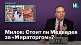 Милов Стоит ли Медведев за Мираторгом