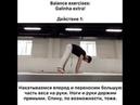 Balance exercises. Ep.4: Galinha extra level!