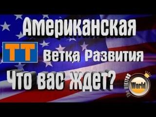 ТТ Америки | Что вас ждет ? | Worldoftanks [wot-vod.ru]