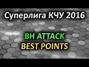 BH attack and counterattack best points - Суперлига КЧУ 2016