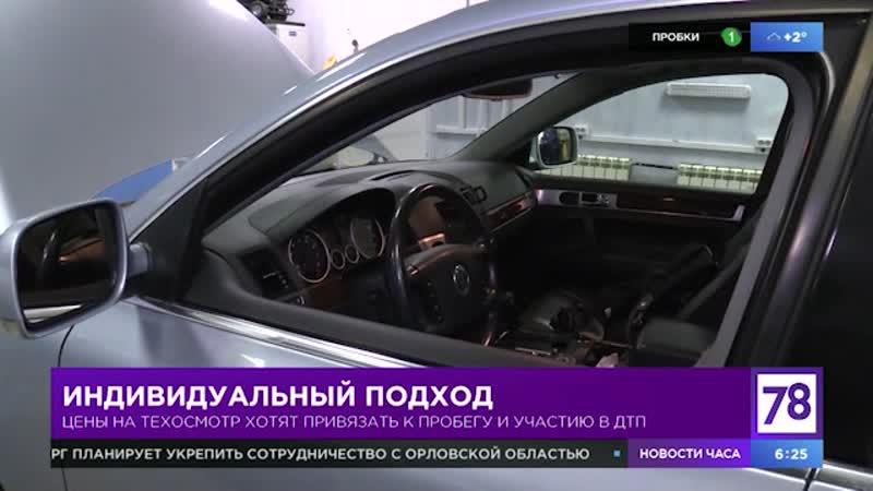 Полезное утро об обследовании автомобиля