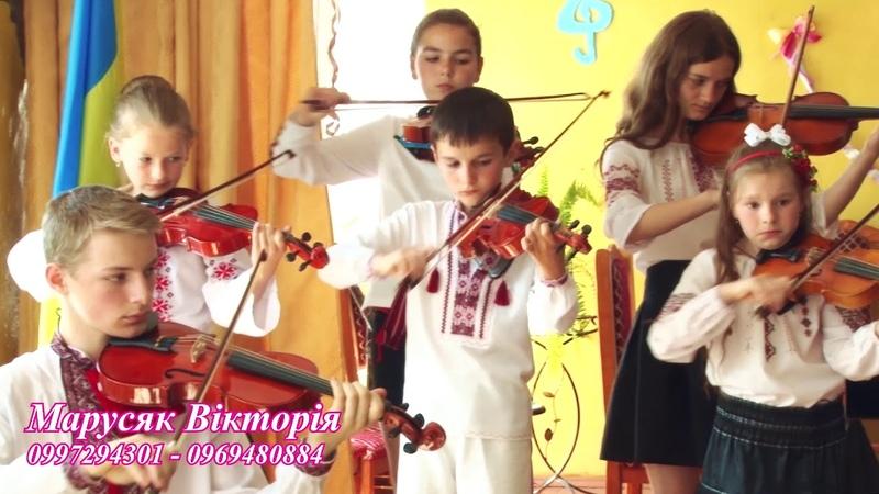 КОЛОМИЙКИ НА СКРИПЦІ. Музична школа. Ансамбель