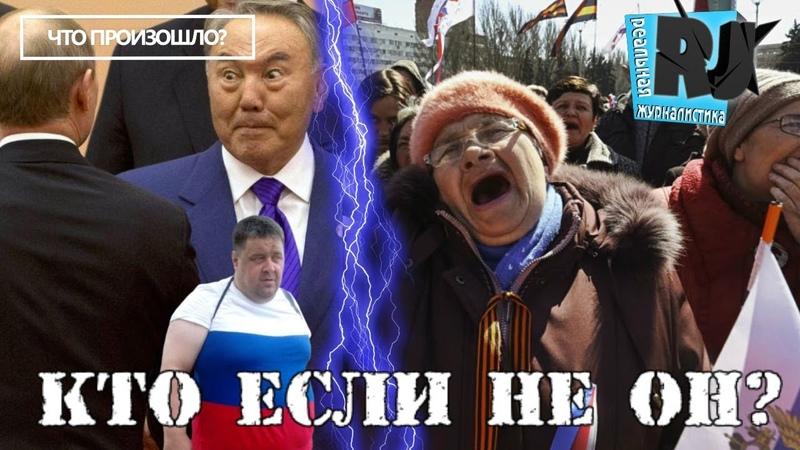 Слезы по Назарбаеву. Путин увольняет бесполезных холуев. Россия встает с колен. Чтопроизошло?