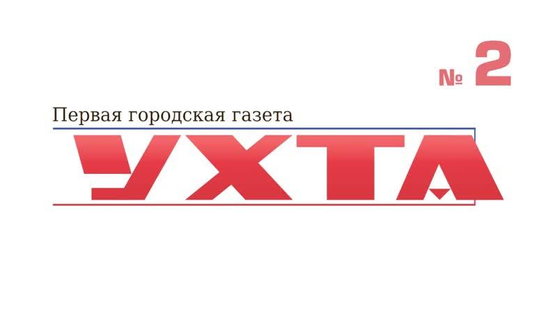 Анонс выпуска газеты Ухта №2