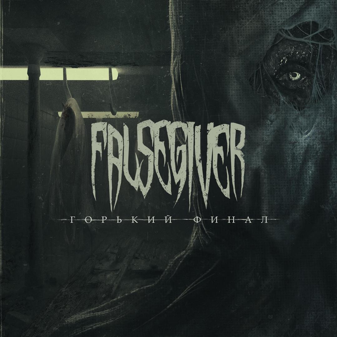 Falsegiver - Горький финал