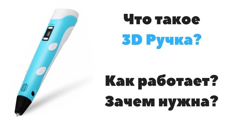 Обзор на 3D Ручку Myriwell 2ого поколения