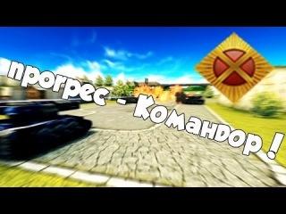 nporpec - Командор!