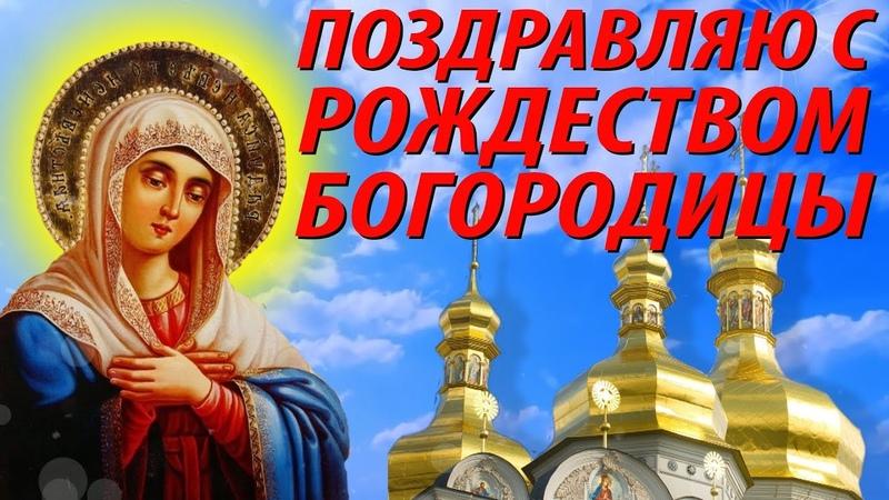 Поздравляю с Рождеством Пресвятой Богородицы! Красивое Видео Поздравление на Рождество Богородицы