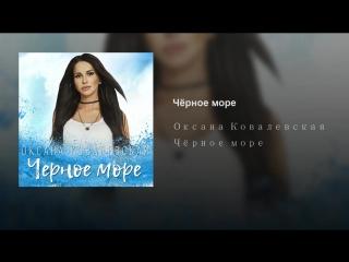 Оксана Ковалевская - Чёрное море