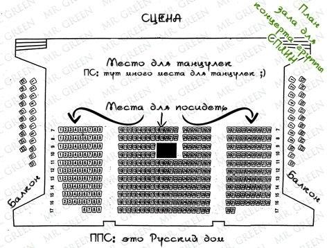 Русский дом вологда схема зала