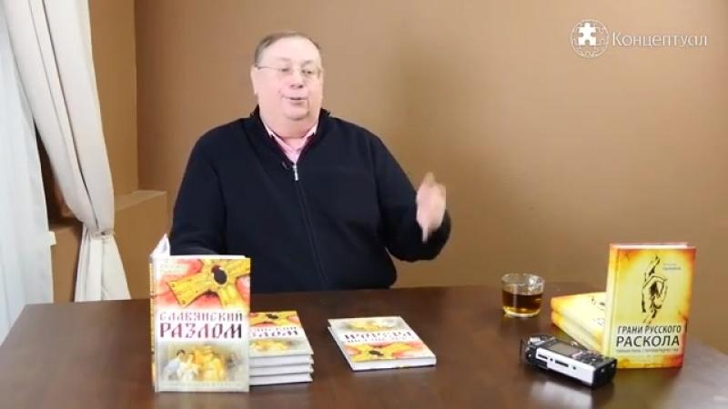 Как Запад наступал на Россию. Встреча Александра Пыжикова с читателями в Антикаф