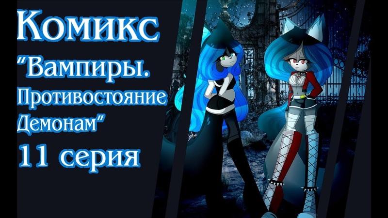 КомиксВампиры.Противостояние Демонам 11 серия Шелин в другом измерении