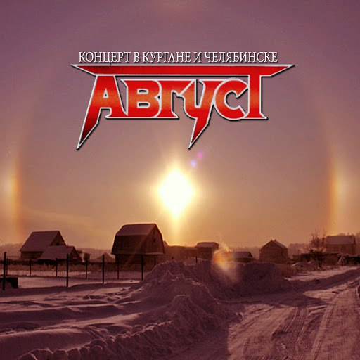 Август album Концерт в Кургане и Челябинске