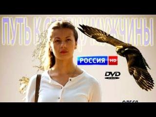 Путь к сердцу мужчины (2013) Фильм