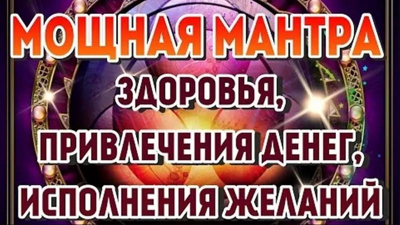 Мощная мантра здоровья привлечения денег исполнения желаний Андрей Дуйко школа Кайлас